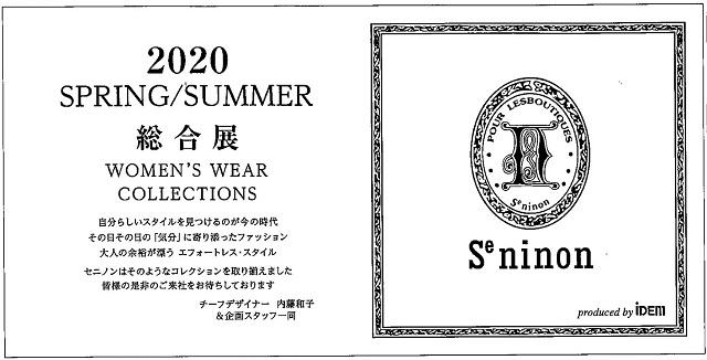 2020Spring&Summer
